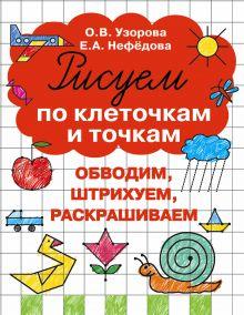 Узорова О.В. - Рисуем по клеточкам и точкам обложка книги