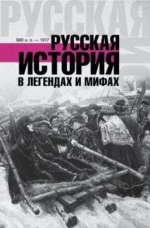 Гречко М.Л. - Русская история в легендах и мифах обложка книги