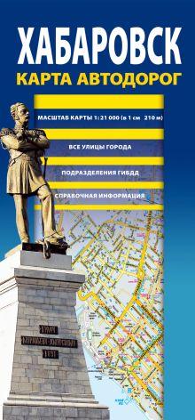 . - Карта автодорог. Хабаровск. 2016 обложка книги