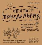 Коваленко Д.Г. - Office-book; опять понедельник. Снимаем стресс на работе. Демотиваторы и мотиваторы, которые сделают ваш день.' обложка книги