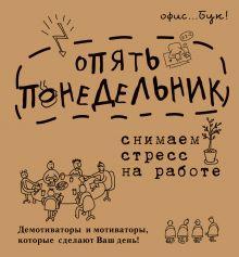Коваленко Д.Г. - Office-book; опять понедельник. Снимаем стресс на работе. Демотиваторы и мотиваторы, которые сделают ваш день. обложка книги