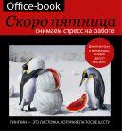 Коваленко Д.Г. - Office-book; скоро пятница. Снимаем стресс на работе. Демотиваторы и мотиваторы, которые сделают ваш день.' обложка книги