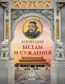 Конфуций - Конфуций. Беседы и суждения обложка книги