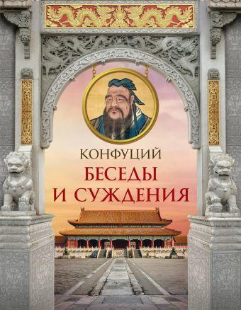 Конфуций. Беседы и суждения Конфуций