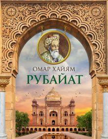Омар Хайям - О.Хайям. Рубайат обложка книги