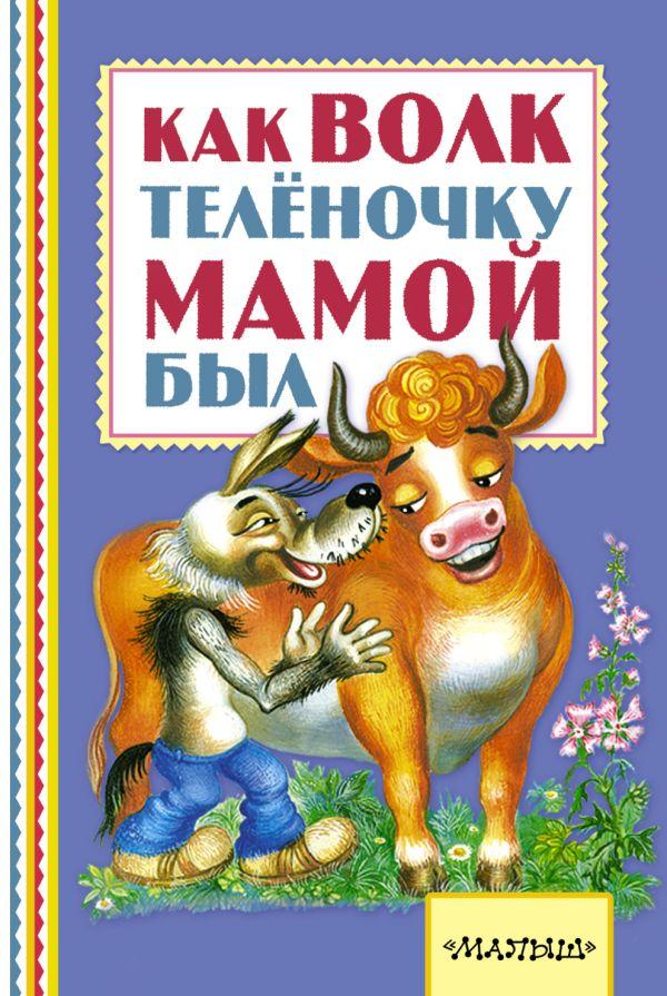 Как волк теленочку мамой был Липскеров М.Ф., Карганова Е.Г., Коростылев В.
