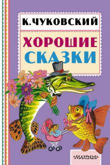 Хорошие сказки обложка книги