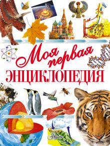 Чайка Е.С. - Моя первая энциклопедия обложка книги