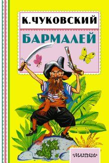 Чуковский К.И. - Бармалей обложка книги