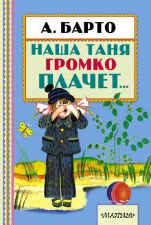 Барто А.Л. - Наша Таня громко плачет... обложка книги