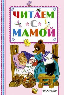 Толстой Л.Н., Ушинкий К.Д., Афанасьев А. - Читаем с мамой обложка книги
