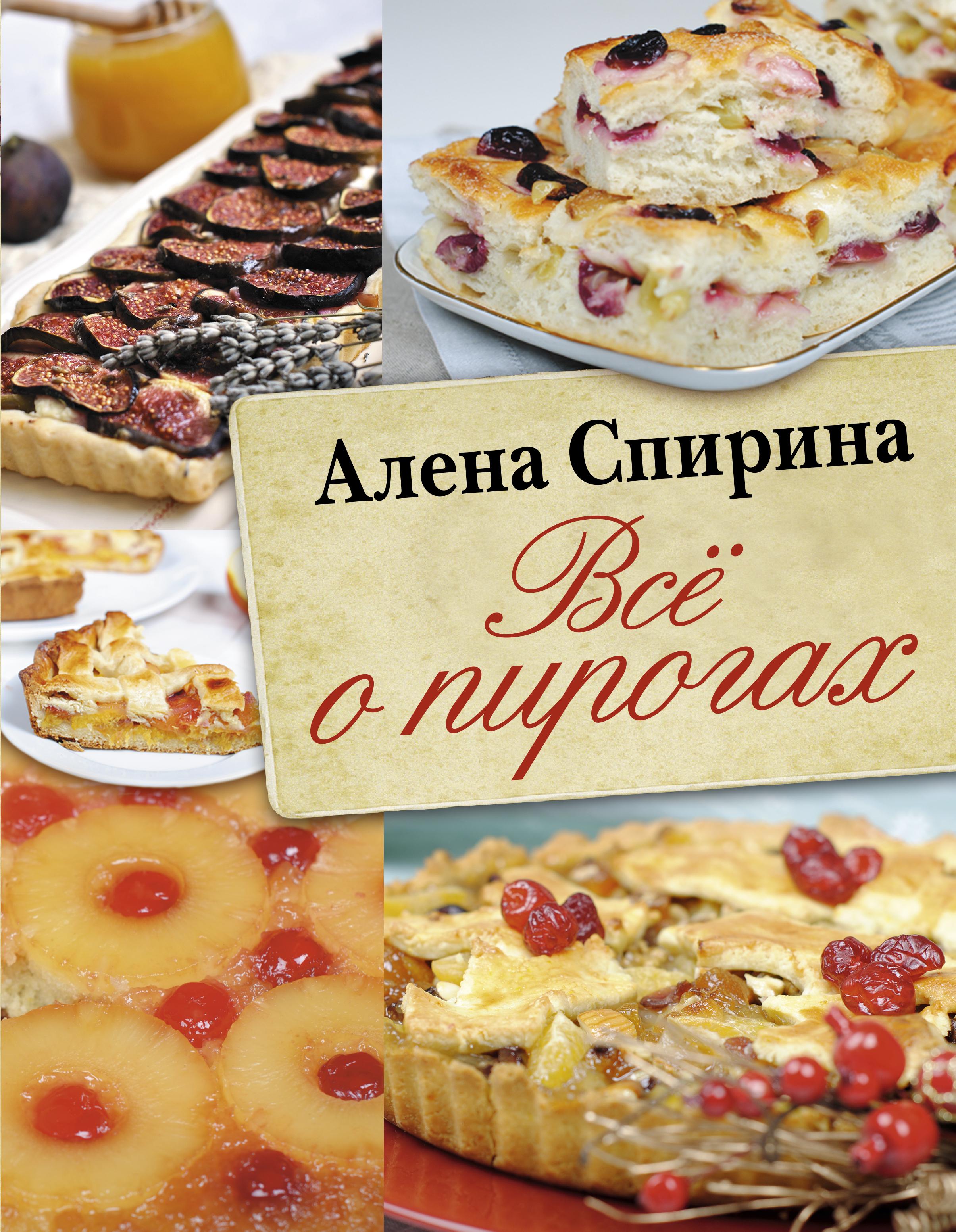 Спирина А. Всё о пирогах что можно купить в каире