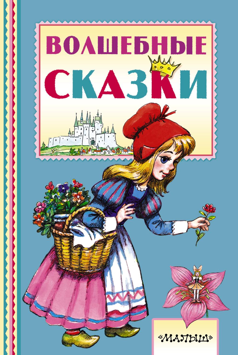 Перро Ш., Андерсен Г.- Х. Волшебные сказки