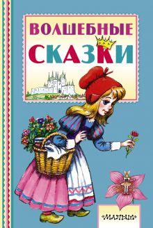 Перро Ш., Андерсен Г.- Х. - Волшебные сказки обложка книги