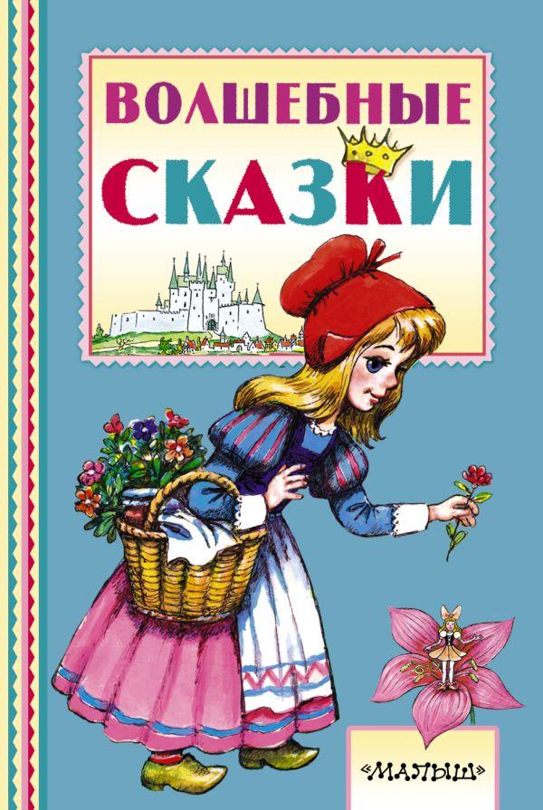 Волшебные сказки Перро Ш., Андерсен Г.- Х.