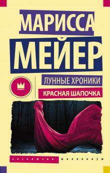 Мейер Марисса - Лунные Хроники. Красная шапочка обложка книги