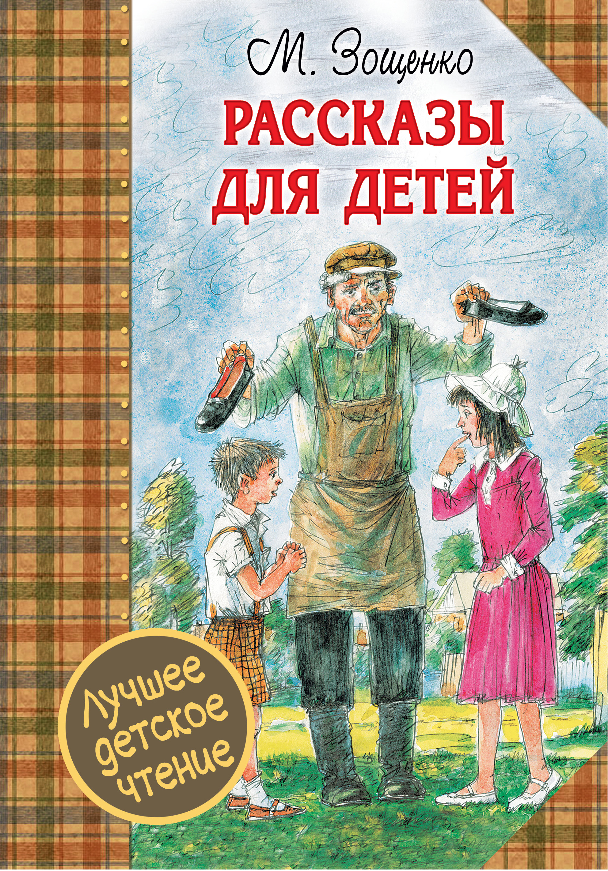 Зощенко М.М. Рассказы для детей про хвосты усы лапы и носы рассказы о животных