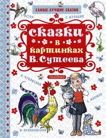 Сказки в картинках В. Сутеева обложка книги