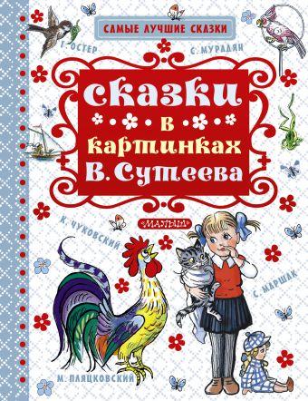 Сказки в картинках В. Сутеева Маршак С.Я., Чуковский К.И., Остер Г.Б.