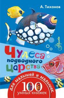 Тихонов А.В. - Чудеса подводного царства обложка книги