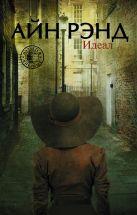 Рэнд А. - Идеал' обложка книги