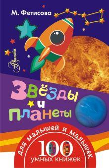 . - Звёзды и планеты обложка книги