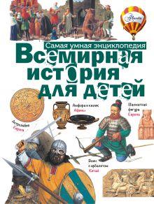 . - Всемирная история для детей обложка книги