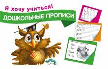 Малышкина М. - Дошкольные прописи обложка книги