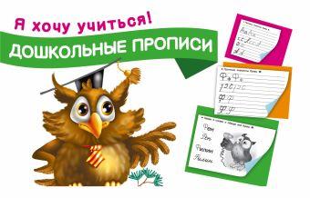 Дошкольные прописи Малышкина М.