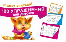 Двинина Л.В. - 100 упражнений для девочек обложка книги