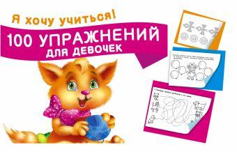 100 упражнений для девочек Двинина Л.В.