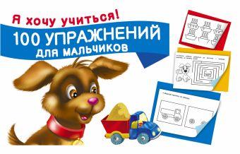 100 упражнений для мальчиков Двинина Л.В.