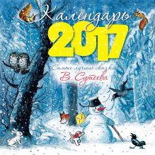 Сутеев В.Г. - Самые лучшие сказки (ДМ) обложка книги