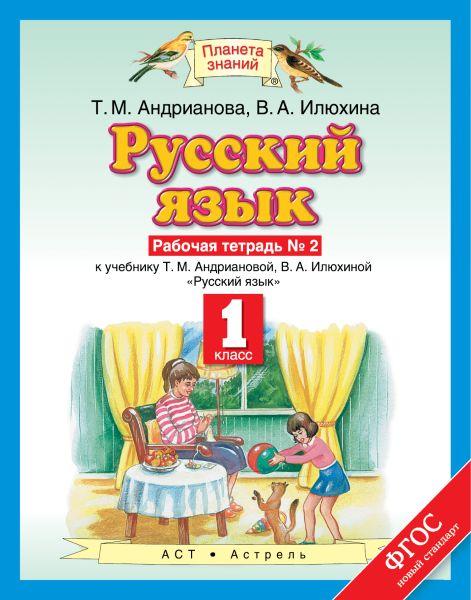 Русский язык. 1 класс. Рабочая тетрадь № 2