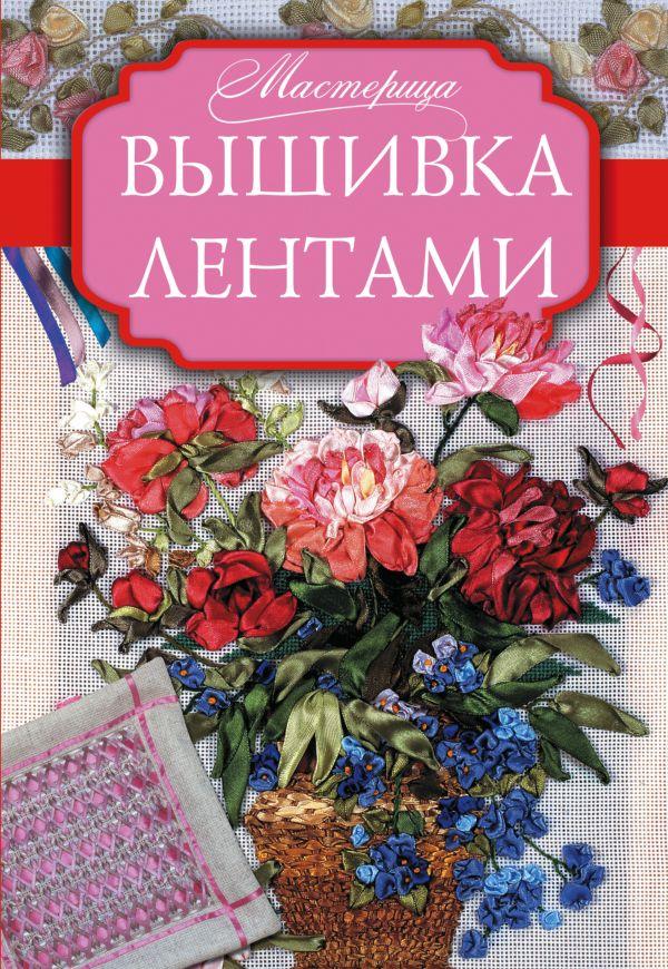 Вышивка лентами Медведева А.