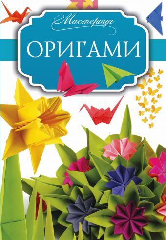 Оригами Смирнов Д.С.