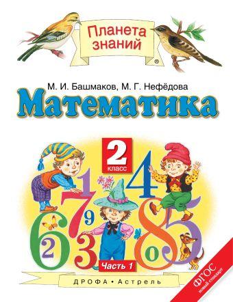Математика. 2 класс. Учебник. Часть 2 Башмаков М.И.