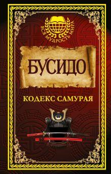 . - Бусидо. Кодекс самурая. обложка книги
