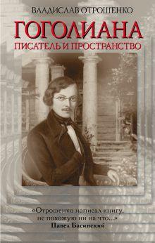 Отрошенко В.О. - Гоголиана. Писатель и пространство обложка книги
