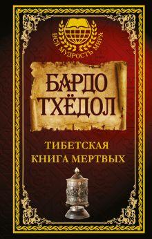Бардо Тхёдол - Бардо Тхёдол. Тибетская книга мертвых. обложка книги
