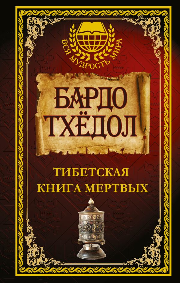 Бардо Тхёдол. Тибетская книга мертвых. Бардо Тхёдол