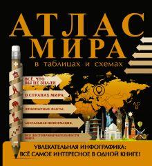 . - Атлас мира в таблицах и схемах обложка книги