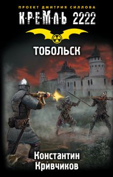 Кривчиков К.Ю. - Кремль 2222. Тобольск обложка книги