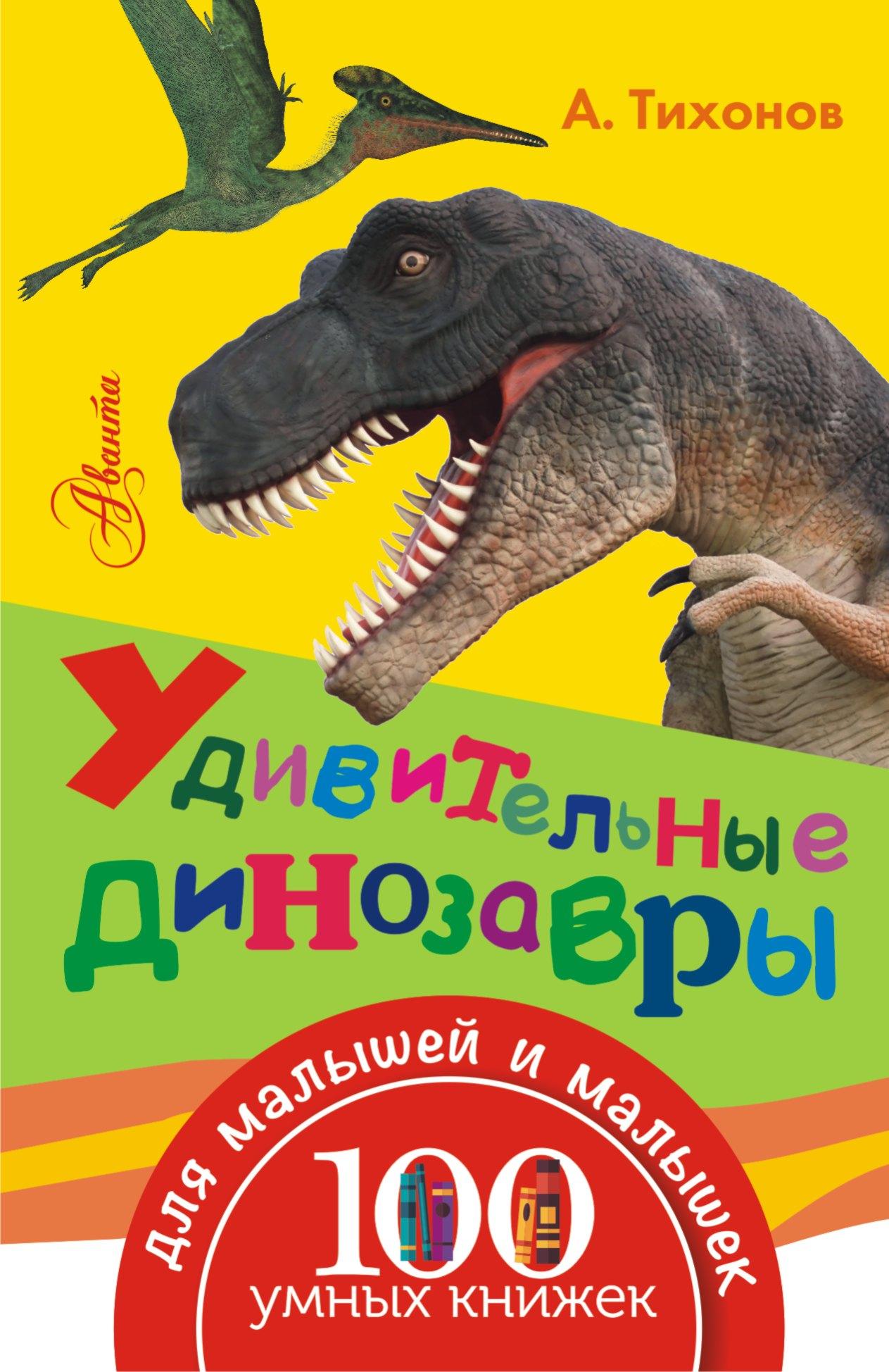 Удивительные динозавры ( .  )