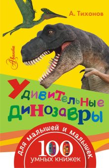 . - Удивительные динозавры обложка книги