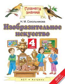 Сокольникова Н.М. - Изобразительное искусство. 4 класс обложка книги