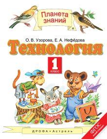 Узорова О.В., Нефедова Е.А. - Технология. 1 класс. Учебник обложка книги