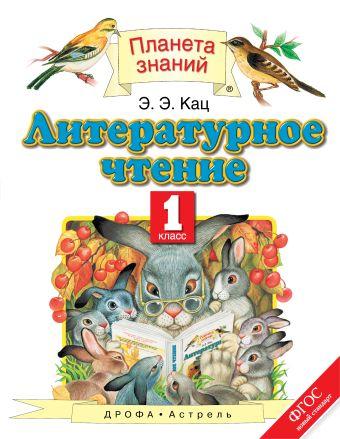 Литературное чтение. 1 класс. Учебник Кац Э.Э.