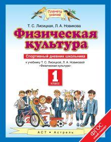 Лисицкая Т.С. - Физическая культура. 1 класс. Спортивный дневник школьника обложка книги