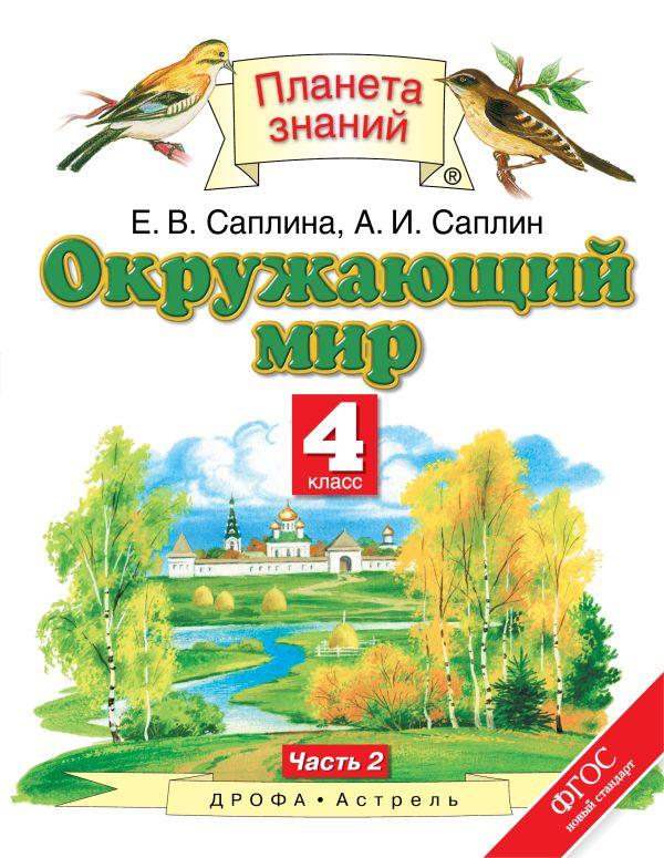 Окружающий мир. 4 класс. Учебник. Часть 2 Саплин А.И., Саплина Е. В.